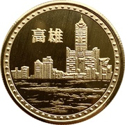 Token - Kaohsiung (85 Sky Tower) – obverse