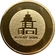 Token - Kaohsiung (85 Sky Tower) – reverse