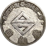 Medal - 2nd Census in Taiwan under Japanese Governor – obverse