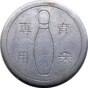 Token - DTBC Bowling Alley – obverse
