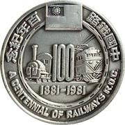 Medal - A Centennial of Railways R.O.C. (The Tengyun One) – obverse