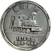 Medal - A Centennial of Railways R.O.C. (The Tengyun One) – reverse