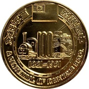 Medal - A Centennial of Railways R.O.C. (1st China Made Locomotive) – obverse