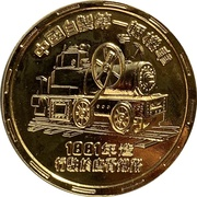 Medal - A Centennial of Railways R.O.C. (1st China Made Locomotive) – reverse