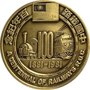 Medal - A Centennial of Railways R.O.C. (Diesel Locomotive) – obverse