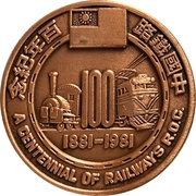 Medal - A Centennial of Railways R.O.C. (Electric Locomotive) – obverse