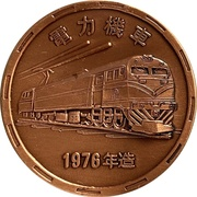 Medal - A Centennial of Railways R.O.C. (Electric Locomotive) – reverse