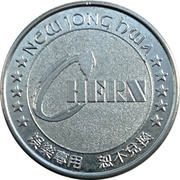Amusement Token - New Jong Hwa – reverse