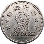 Amusement Token - Rongxing Park (Taipei) – reverse