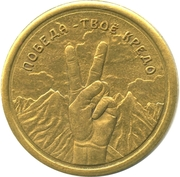 7 Lucky Rubles – obverse