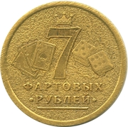 7 Lucky Rubles – reverse