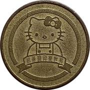 Token - Hello Kitty's Amusement Ground – obverse