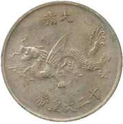 Token - Qing Dynasty Emperors Nurhaci, 1616 - 1626 – reverse