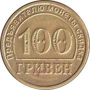 "100 Hryvnias - History Store ""Blocha"" – reverse"