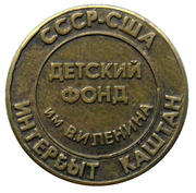 Token - Bally (V. Lenin Child Fund) – obverse