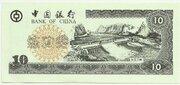 10 Training Yuan – obverse