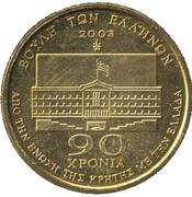 Medal - Greek Parliament for the 90th anniversary of the Union of Crete with Greece – reverse