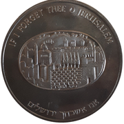 Token - If I forget thee O Jerusalem (Silver subscriber) – obverse