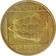 Replica - 200 Forint (Pond Turtle) – reverse