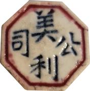 1 Fuang - Siam Gambling Token – obverse
