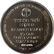 Token - Seal of Jeremiah (Outstanding subscriber) – reverse