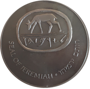 Token - Seal of Jeremiah (Outstanding subscriber) – obverse