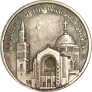 Token - Papal Visit to the National Shrine – reverse