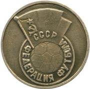 Token - USSR Football Federation – reverse