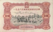 1 Yuan (Bond) – obverse