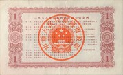 1 Yuan (Bond) – reverse