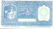 2 RUPEES - KHADI HUNDI – reverse