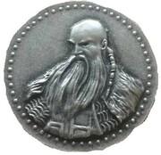 Medal - Khan Kubrat – obverse
