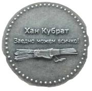 Medal - Khan Kubrat – reverse