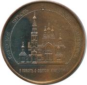 Baptism Medal - Church of Our Lady of Kazan (Zelenogorsk) – obverse