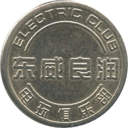 Token - Electric Club – obverse