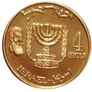 4 Sicli (Tribes of Israel - Judah) – obverse