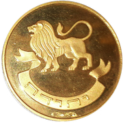 4 Sicli (Tribes of Israel - Judah) – reverse