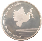 Token - Go In Peace and Return In Peace – obverse