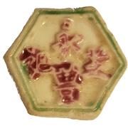 1 Fuang - Siamese Gambling token – obverse