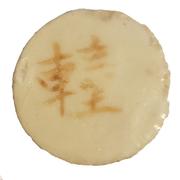 1 Fuang - Siamese Gambling token – reverse