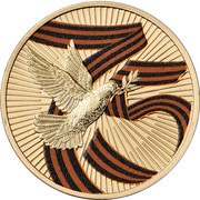 Token - 75th Anniversary of the Great Victory – obverse