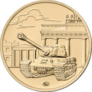 Token - 75th Anniversary of the Great Victory – reverse