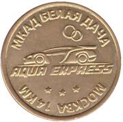 Car Wash Token - Aqua Express (Moscow) – reverse