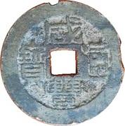 1 Cash - Xianfeng (Poem coin; Jiangxi) – obverse