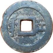 1 Cash - Xianfeng (Poem coin; Jiangxi) – reverse