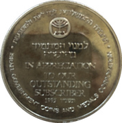 Token - If I forget thee O Jerusalem (Outstanding subscriber) – reverse