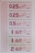 Uncut Mixed Denomination· Sichuan Food Stamp · Chendu City (People's Republic of China) – obverse
