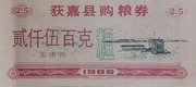 2500 Kè · Henan Food Stamp · Huojia County (People's Republic of China) – obverse
