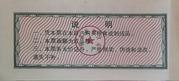 2500 Kè · Henan Food Stamp · Huojia County (People's Republic of China) – reverse