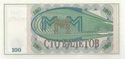 100 Tickets (BanK MMM (Mavrodi)) – reverse